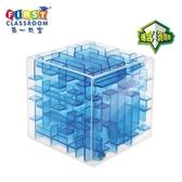 3D立體迷宮球走珠兒童魔方