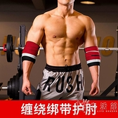 健身護肘綁帶護手肘護具臥推彈力帶專業力量舉助力帶健身舉重綁肘 小時光生活館