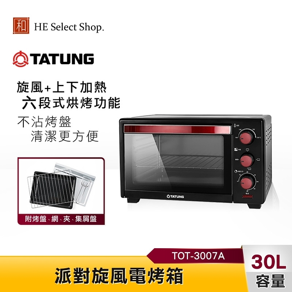 TATUNG大同 30公升電烤箱 TOT-3007A 旋風烘烤 附集屑盤 原廠保固