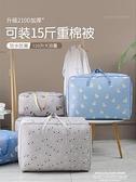 收納袋 收納袋子大號家用整理被子裝棉被衣服衣物大容量行李的搬家打包袋 新品