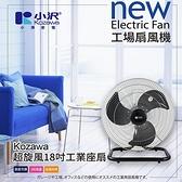 Kozawa小澤 18吋超旋風工業扇 KW-1803D