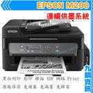 九鎮資訊 EPSON M200 黑白高速網路連續供墨複合機