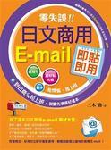 零失誤!日文商用e-mail即貼即用