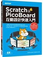 二手書《Scratch與PicoBoard互動設計快速入門(附10大主題完整影音教學、範例)》 R2Y 9789863472728
