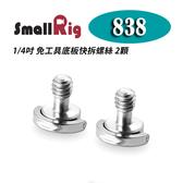 黑熊館 SmallRig 838 1/4吋 免工具底板快拆螺絲 2顆 D型環
