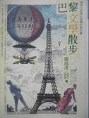 【書寶二手書T1/旅遊_NGN】巴黎文學散步-發現未曾真正認識的新巴黎_鹿島茂