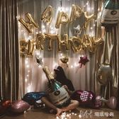 成人生日派對裝飾字母鋁膜氣球生日派對布置用品 浪漫 氣球裝飾        瑪奇哈朵