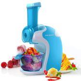 班尼兔水果冰淇淋機兒童家用全自動DIY迷你小型冰激凌機雪糕機igo 至簡元素