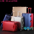 【金屬行李箱】全鋁鎂合金拉桿箱萬向輪行李箱男女24密碼登機箱20寸商務旅行箱子