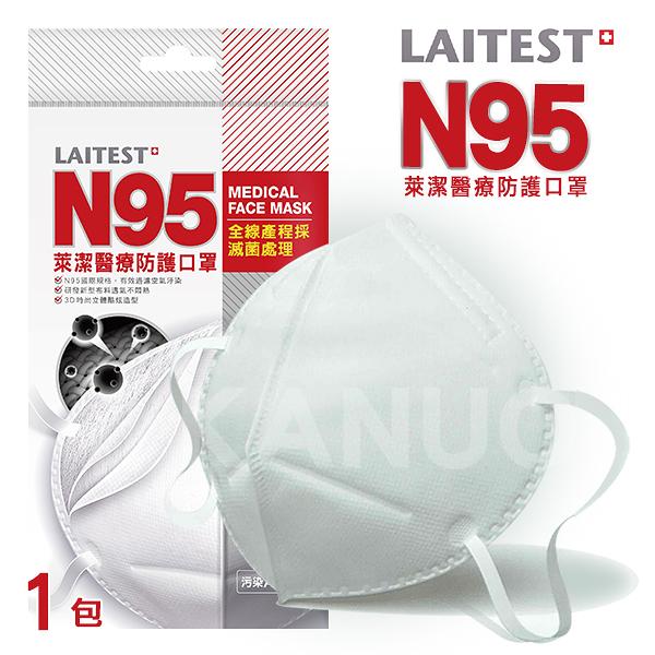 【萊潔】N95 醫療防護口罩- 雪花白 (2入/包)