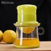 米蘭 迷你橙汁榨汁機手動榨汁機家用 水果檸檬榨汁器簡易手動壓汁器