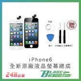 【刀鋒】iPhone6 全新原廠液晶螢幕總成 液晶破裂 觸控不良 現場維修 保固一年