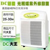 Opure A5 DC節能光觸媒殺菌醫療級HEPA空氣清淨機A5-DC