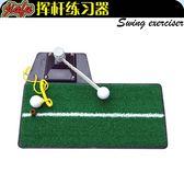 全館85折高爾夫揮桿練習器打擊墊旋動球連桿球切桿墊立體揮桿棒室內可伸縮