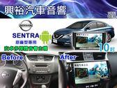 【專車專款】14~19年NISSAN SENTRA專用10吋觸控螢幕安卓多媒體主機*藍芽+導航+聲控+安卓6.0