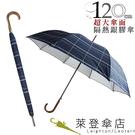雨傘 陽傘 萊登傘 抗UV 自動直傘 大傘面120公分 防曬 Leotern 藍白條紋