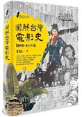 圖解台灣電影史(1895 2017年)