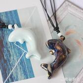 陶瓷海豚吊墜情侶項鏈一對日韓簡約個性創意口哨生日禮物飾品 AW1695【棉花糖伊人】