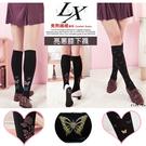 日本發熱纖維 亮蔥膝下襪 日本製 LX