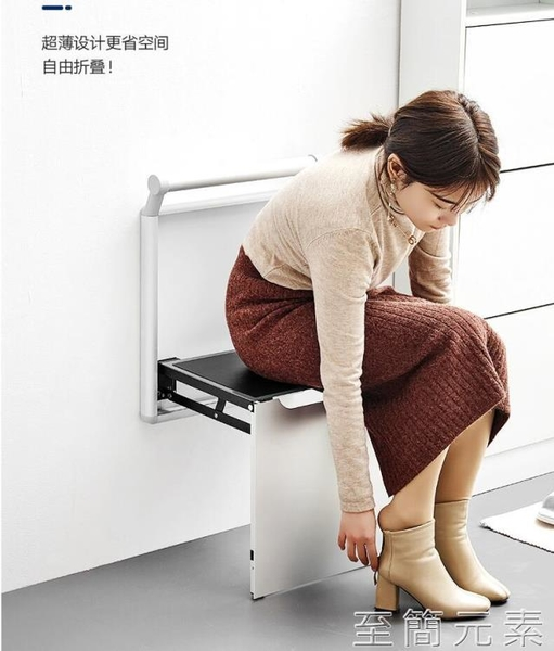 玄關椅 玄關隱形摺疊換鞋凳牆面掛牆壁掛式隱蔽式成人家用進門口穿鞋凳子 至簡元素