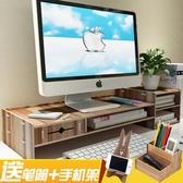 電腦螢幕架電腦顯示器增高架辦公桌面收納架抽屜式鍵盤收納置物整理架     color shopYYP