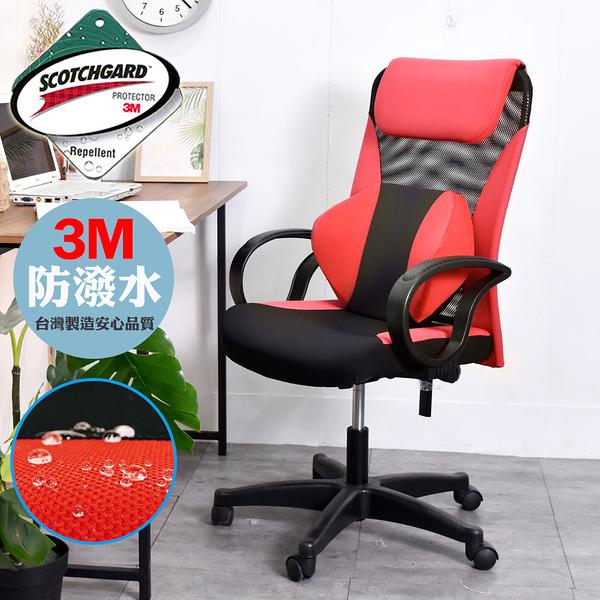 免組裝 電腦椅/辦公椅 3M防潑水美學D手Q彈腰枕電腦椅 凱堡家居【A12898】