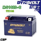 【總代理】DYNAVOLT藍騎士MG10ZS-C奈米膠體電池/機車電瓶