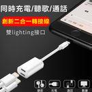語音通話 二合一 雙lighting 2A快充 音頻 iPhoneX 8 7 plus 傳輸線 聽歌 通話 充電 轉接線 耳機轉接頭