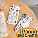 (附掛繩)iPhone11Pro max i7 i8 Plus i6sPlus XS max XR 蠶絲紋卡通軟殼 iPhoneSE 日韓可愛 少女殼
