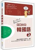高麗大學韓國語〈3〉(附二片MP3 )