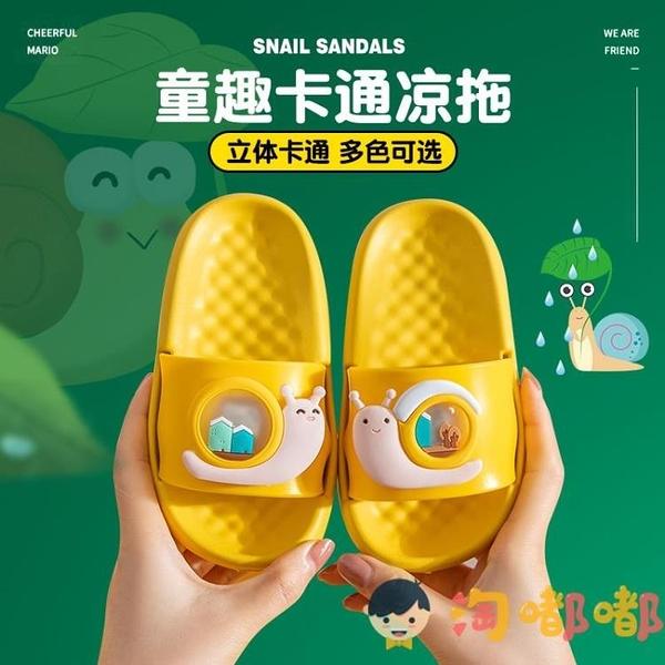 兒童涼拖鞋夏季室內浴室洗澡防滑男女童可愛卡通拖鞋【淘嘟嘟】