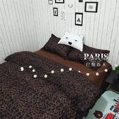 床套 歡樂頌豹紋1.8床上用品四件套 巴黎春天