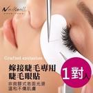 嫁接睫毛膠原蛋白眼膜 嫁接眼膜 眼膜兩片睫毛隔離 保護眼貼 下眼貼 服貼 NailsMall