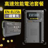 【電池套餐】EN-EL15b ENEL15b 1副鋰+充電器 Nitecore LCD 雙槽 Nikon UNK2