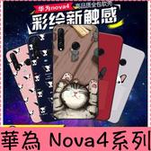 【萌萌噠】華為  Nova4 Nova4e 彩繪磨砂手機殼 卡通塗鴉 超薄防指紋 全包矽膠軟殼 手機殼 手機套