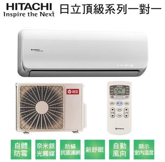 【YUDA悠達集團】1噸3-5坪HITACHI日立分離式變頻冷暖頂級冷氣RAS-28NK一對一