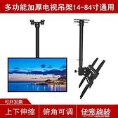 液晶電視機吊架14-100寸通用伸縮旋轉掛架天花板吊頂架顯示器架子 好樂匯