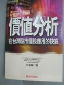 【書寶二手書T8/股票_GLA】價值分析-在台灣股市各股應用的訣竅_杜金龍