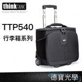 ThinkTank Airport Navigator 機師行李箱 TTP540 AN540 Airport 航空攝影行李箱系列 總代理公司貨