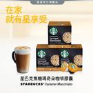 【雀巢】星巴克 焦糖瑪奇朵咖啡膠囊(共36顆/18杯) (12398728)