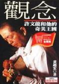 (二手書)觀念:許文龍和他的奇美王國