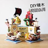 🎉寵鑽石顆粒木🎉海賊船積木 海賊王船積木 DIY迷你積木小顆粒微型樂高創意拼插益智