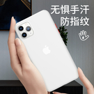 蘋果11手機殼超薄撞色iPhone11pro max蘋果x全包防摔xs液態矽膠xr軟邊 店慶降價