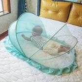 嬰兒蚊帳罩可摺疊bb小孩無底加密大號蒙古包新生兒童床上寶寶防蚊  YYJ居樂坊生活館
