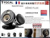 盛昱音響 #法國原裝 FOCAL DOME FLAX 2.0 喇叭(黑) #現貨