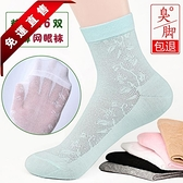 襪子女網襪春夏超薄中筒精梳棉白色鏤空透氣網眼黑純棉防臭女短襪  快速出貨