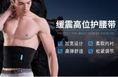 運動護腰帶護腰收腹帶男保護腰帶保暖專享暴汗爆汗夏季健身訓練女 藍嵐