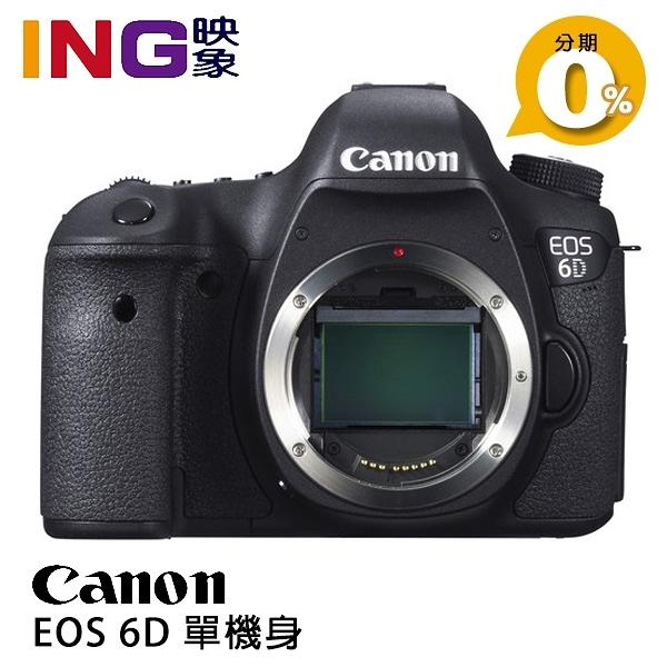 【6期0利率】Canon EOS 6D 單機身 全新盒裝 公司貨 BODY 全片幅單眼 內建GPS/Wi-Fi