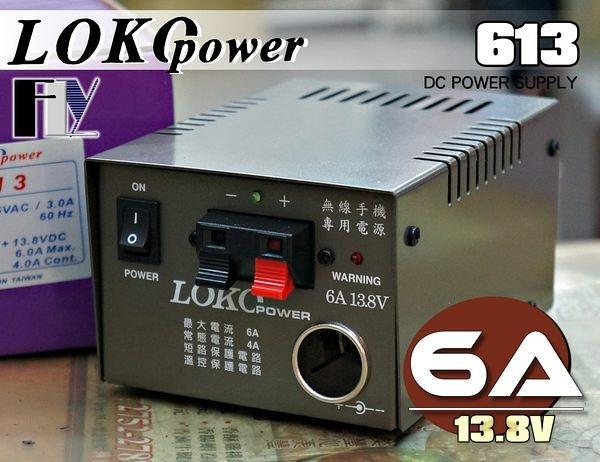 《飛翔無線》LOKO 613 (台灣製造) 傳統式 電源供應器 110V轉13.8V〔 6A 對講機置家中專用 〕