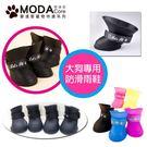 【摩達客寵物系列】大狗雨鞋果凍鞋(黑色)防水寵物鞋狗鞋(YMP80917010)